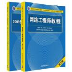 2018 软考书籍网络工程师教程(5版)+网络工程师2009至2016年试题分析与解答 2本