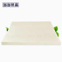 当当优品七区平面款5cm厚乳胶床垫