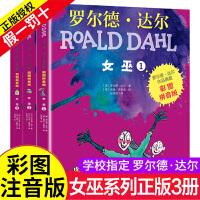 罗尔德 达尔女巫拼音版 3册彩图注音版儿童读物7 10岁一二年级课外阅读必读注音版老师推荐明天出版社儿童文学读物6-7-