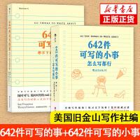 后浪正版 642件可写的事+642件可写的小事共2册套装停不下来的创意冒险 日记笔记手账文艺创作创意 小说构思灵感文学写