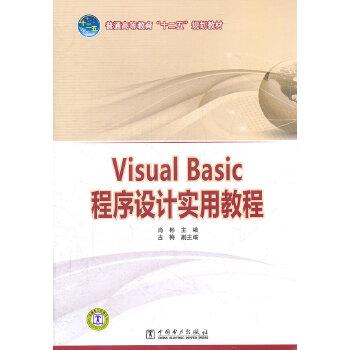 """普通高等教育""""十二五""""规划教材 Visual Basic程序设计实用教程"""