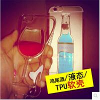 苹果iphone6 plus手机壳5S透明6plus红酒杯保护套鸡尾酒瓶4.7软壳