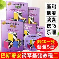 巴斯蒂安钢琴教程(二)(共5册)DVD视频教学版巴斯蒂安钢琴教程2基础乐理视奏技巧演奏12345本第二套钢琴教程教材书