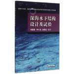 深海水下结构设计及试验 余建星,李小龙,苗春生著 天津大学出版社9787561853535