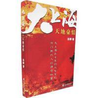 【二手旧书9成新】大上海――天地豪情 李泳群 花山文艺 9787806739631