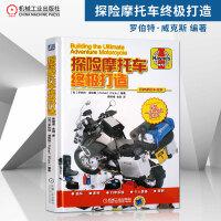 探险摩托车终极打造 越野拉力赛摩托车 如何打造骑行装备 摩托车车辆设备轮胎 配置调校改进个人装备行李系统选车指南技巧书籍