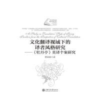 文化翻译视域下的译者风格研究――《牡丹亭》英译个案研究