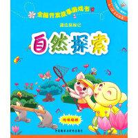 湖边探秘记――全脑开发故事游戏书(自然探索)