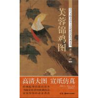 历代书画名作手工宣纸高仿真经典系列:赵佶(宋) 芙蓉锦鸡图