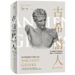 纸间悦动丛书・古希腊人:从青铜时代的航海者到西方文明的领航员
