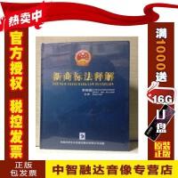 正版包票新商标法释解 李顺德 4DVD 视频光盘影碟片