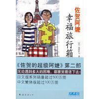 【二手正版9成新】佐贺阿嬷:幸福旅行箱 (日)岛田洋七 南海出版公司 9787544239899