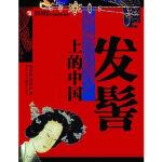 【新书店正版】发髻上的中国张春新,苟世祥重庆出版社9787229032982