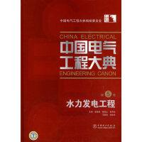 中国电气工程大典 第5卷 水力发电工程