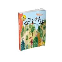 小人鱼童书馆(名家拼音美绘版)――难忘红叶林