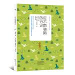 尼尔斯骑鹅旅行记--中小学生新课标暑期推荐读物书目,名家经典译本,世界经典童话,诺贝尔文学奖获奖作品