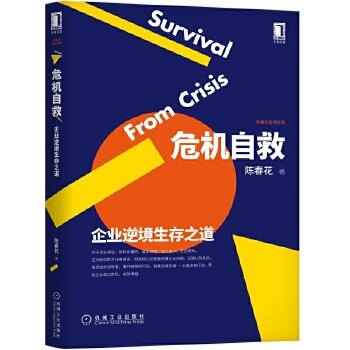 危机自救(pdf+txt+epub+azw3+mobi电子书在线阅读下载)