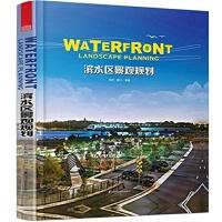 滨水区景观规划 陈天,姜川著 9787553729770