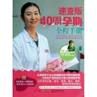 40周孕期全程手册(速查版)(146) 李扬 编