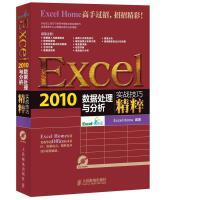 Excel 2010数据处理与分析实战技巧精粹 Excel Home