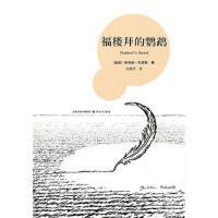 【二手书9成新】福楼拜的鹦鹉,(英)巴恩斯 ,石雅芳,译林出版社
