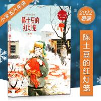 小学生三四年级陈土豆的红灯笼暑假阅读