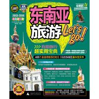 东南亚旅游let's go(2013-2014)
