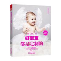 好宝宝都是定制的(读一本书,生一个理想中聪明、健康的好宝宝!读一本书,就是请进家中一位高级私人孕产顾问!读一本书,做美