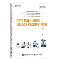 ROS机器人编程与SLAM算法解析指南