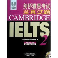 剑桥雅思考试全真试题2 剑桥大学考试委员会外语考试部