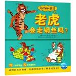 老虎会走钢丝吗/动物妙想国