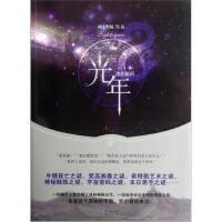 【二手旧书9成新】光年(1):迷失银河 树下野狐 长江出版社 9787549209965
