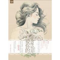 【新书店正版】天使文化--我终究是爱你的陆凉风山东画报出版社9787547403440