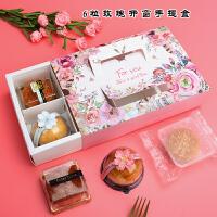 粉蓝6格63-80g蛋黄酥礼品盒少女心中秋月饼雪花酥包装盒袋