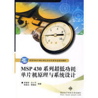 MSP430系列超低功耗单片机原理与系统设计