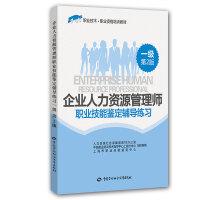 企业人力资源管理师(一级)职业技能鉴定辅导练习(第2版)――1+X职业技术・职业资格培训教材