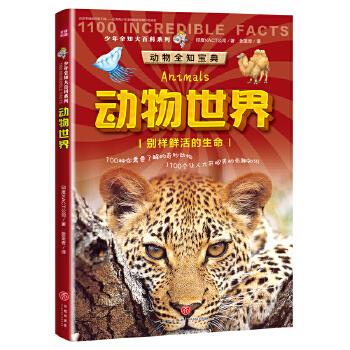 动物世界—少年全知大百科系列 本书遴选100种奇妙有趣的动物,为您介绍1100个关于这些动物的趣味知识