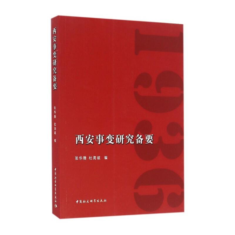 西安事变研究备要(1936)