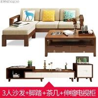 实木沙发组合冬夏两用1+2+3现代中式经济型小户型木头客厅整装 组合