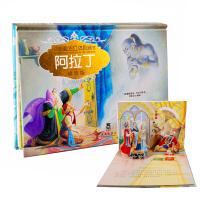 正版 乐乐趣童书阿拉丁-经典童话立体剧场书 3D场景 3-4-5-6岁少幼儿儿童读物绘本图书 儿童童话故事书 儿童书籍