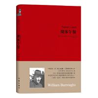 【旧书二手九成新】裸体午餐(精装) [美国] 威廉・巴勒斯 9787506369183 作家出版社