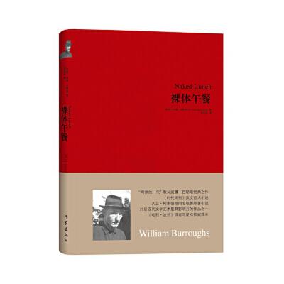 【旧书二手九成新】裸体午餐(精装) [美国] 威廉·巴勒斯 9787506369183 作家出版社