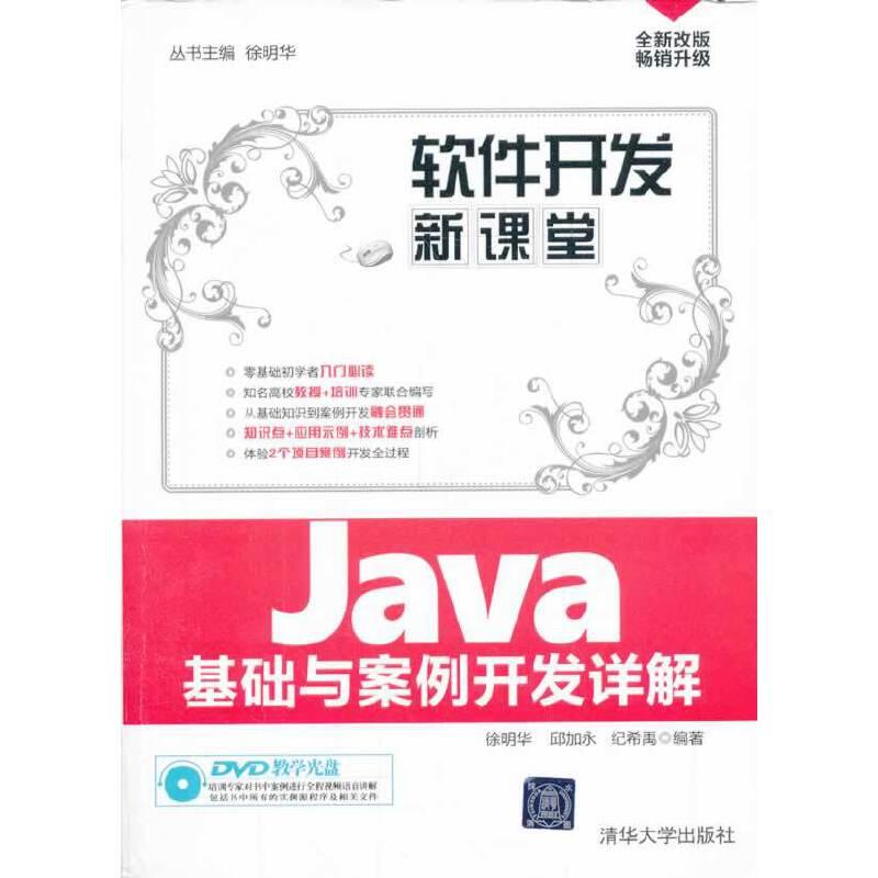 Java基础与案例开发详解(配光盘)(软件开发新课堂)