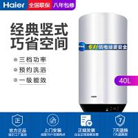 海尔(Haier)电热水器ES40V-U1(E)40升 竖式省空间预约电脑版三档功率
