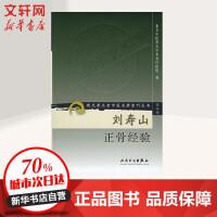 刘寿山正骨经验/现代著名老中医名著重刊丛书(第2辑) 人民卫生出版社