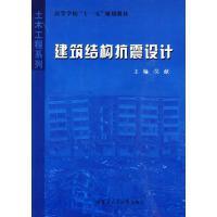 建筑结构抗震设计 吴献