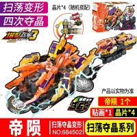 奥迪双钻 爆裂飞车3代兽神合体 变形合体男孩玩具车连翻多重夺晶 扫荡系列 帝陨
