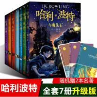 哈利波特全集典藏版全套7册 名著两册 升级版J.K罗琳儿童文学中小学生小说与魔法石死亡圣器书籍畅销书排行榜哈里