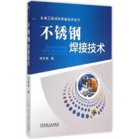 【新书店正版】不锈钢焊接技术张其枢机械工业出版社9787111498087