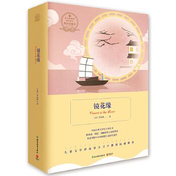 镜花缘(教育部指定新课标必读名著)足以比肩《格列佛游记》的中国古典文学巨著 儿童文学评论家方卫平教授权威推荐。